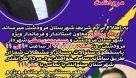 حضور فرماندار ویژه شهرستان و شهردار مرودشت در محل سامانه سامد و پاسخگویی به سوالات مردم