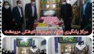 برگزاری نمایشگاه صنایع دستی به مناسبت هفته سواد آموزی در مرکز یادگیری شهید غواص حمیدرضا کوشکی مرودشت